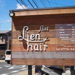 伊勢田にヘアサロン Lien hair flatが開店!2号店は2年前から計画し2カ月で出店