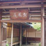 宇治に住む人が宇治を観光するなら?やはり寺社仏閣?