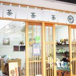 40年間続けた場所から、店舗を移転「丸利吉田銘茶園」近鉄小倉駅前店