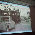 おぐら会議2018開催されました!江戸時代の小倉から昭和の小倉までの変遷を見てきた
