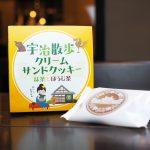 和雑貨専門店「和夢兎」の推しは、宇治散歩クリームサンドクッキー、京ちりめん 夢はなシリーズ、お茶夢シリーズ