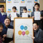 「こはタウン」ロゴマーク授賞式が木幡中学校で行われました