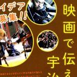 映画制作を通してシビックプライドの醸成を「宇治発映画制作実行委員会」森田誠二さん
