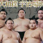 10年ぶりに大相撲が宇治にやってくる!大相撲宇治場所