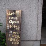 宇治の野菜を使った玄米菜食「食堂山小屋」應治淳子さん