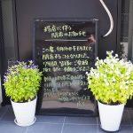 「京野菜フレンチルラーシュ」から「京野菜フレンチ懐石 祇園 重なが」へ