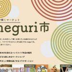 女性起業家と地元企業 10/6(日)「meguri市」開催
