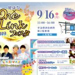 「One Link フェスタ2019を新たなコミュニケーションの場所として利用して頂きたい」宇治青年会議所 角田盛樹さん