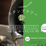 宇治茶漬けスタンプラリー10/11(金)開始!食べる宇治茶を食べつくそう!