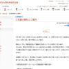 京都アニメーションさん 支援金預かり専用口座開設