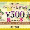 宇治市プレミアム付商品券 取扱店舗募集!