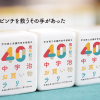 豪華賞品があたる!「中宇治お買い物ラリー」が10/1スタート